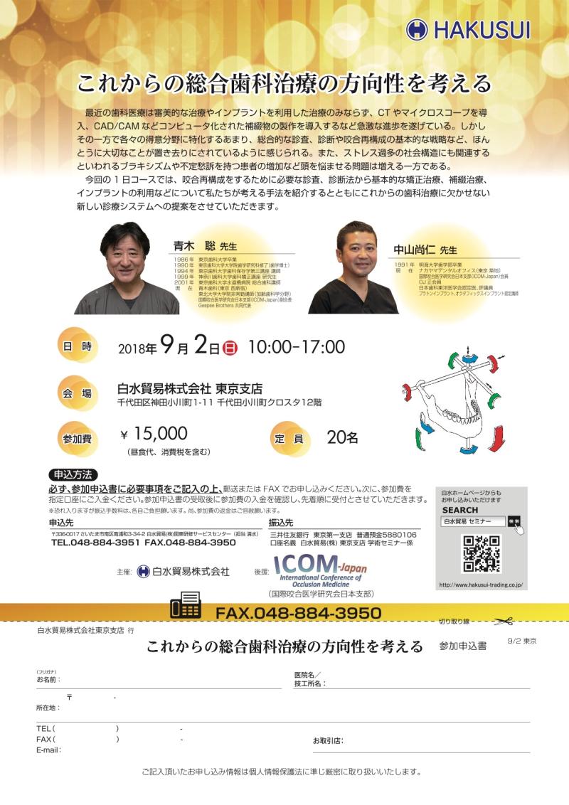 180902_aoki_nakayama_1day