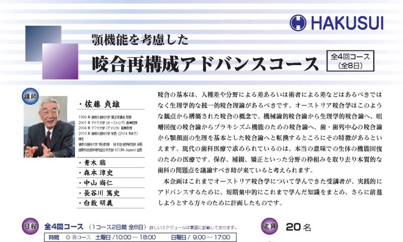Advance hakusui_ページ_1