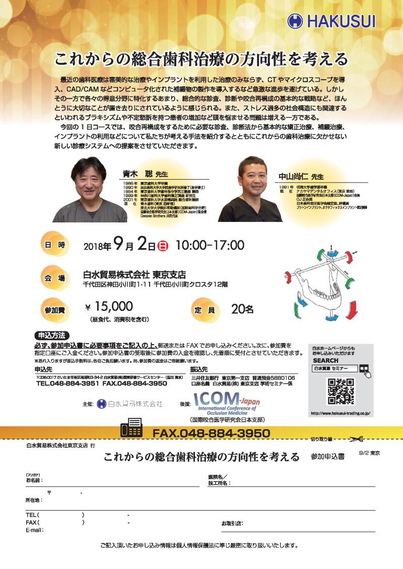 2018aoki_nakayama_ページ_1